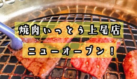 非接触型の焼肉レストラン『焼肉 いっとう 上尾店』が7月16日オープン予定!