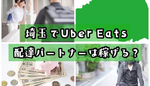 埼玉でUber Eats(ウーバーイーツ)配達パートナーは稼げる?対応エリアやピーク時間帯は?