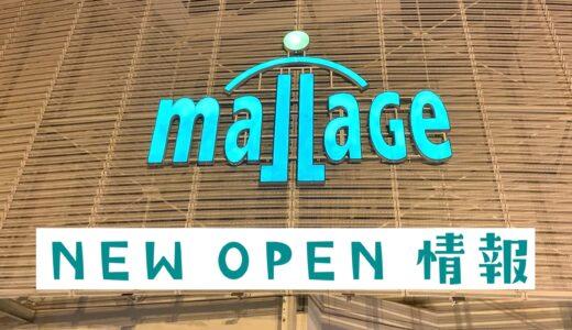 ゴンチャ モラージュ菖蒲店が7月末オープン予定!話題のアジアンカフェができる♪