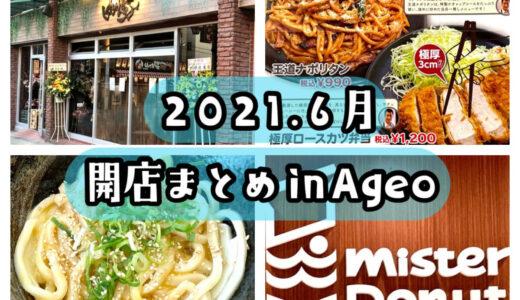 上尾市周辺|2021年6月ニューオープンするお店&バイト情報まとめ!焼肉店や創作イタリアンが開店へ