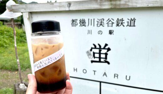 とき川の小物屋さん|オープンテラスなカフェで水出しアイスコーヒーを味わう