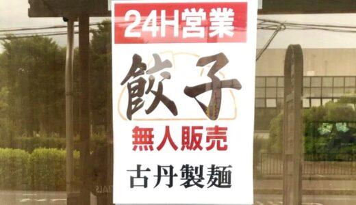上尾市今泉に古丹製麺の餃子無人販売所が7月4日オープン!ライバルに対抗できるか?