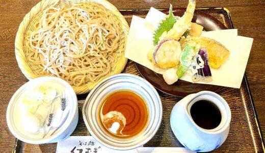 見沼区 そば処 くろむぎ|住宅街にある隠れた名店で天ぷら蕎麦を味わう