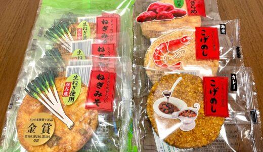 片岡食品 大宮工場 吉野町売店は毎月お得なセールを開催!ねぎみそ煎餅が安く買える♪