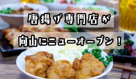 鶏笑 上尾店が7月7日オープン予定!人気のからあげ専門店が向山にできる!