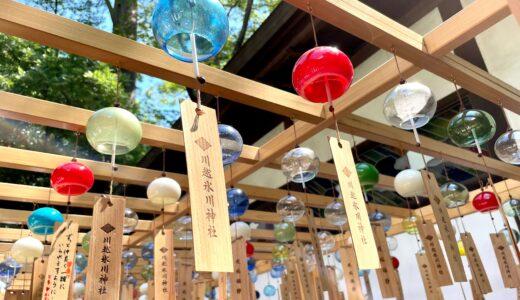 2021年|川越氷川神社 縁むすび風鈴の駐車場はどこ?開催時間・混雑状況も紹介!
