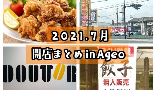 上尾市周辺|2021年7月ニューオープンするお店&バイト情報まとめ!無人餃子店や唐揚げ専門店もできる♪