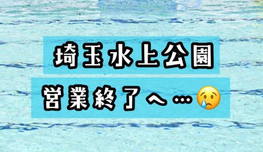 【悲報】さいたま水上公園が営業終了!老朽化で今年のプールが最後に・・