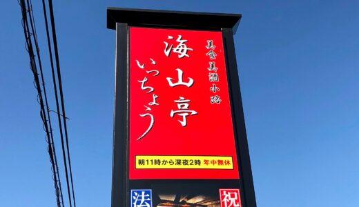 海山亭いっちょう 羽生店が9月下旬オープン予定!メニューが多すぎると話題の和食チェーン