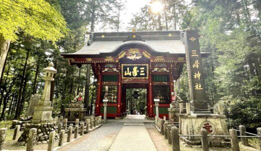 三峯神社|土日祝日の混雑状況・所要時間・アクセスをまとめて紹介!