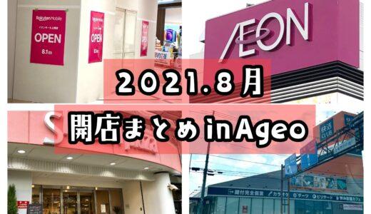 上尾市周辺 2021年8月ニューオープンするお店&バイト情報まとめ!