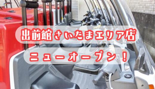 出前館 さいたまエリア店が南浦和にオープン!車・バイクの配達員を募集