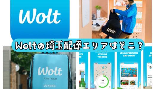 Wolt(ウォルト)は埼玉で配達できない?配達対象エリアはどこ?