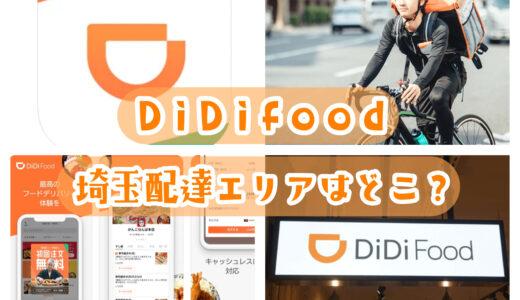 DiDi Food (ディディフード)|埼玉の配達対象エリアはどこ?
