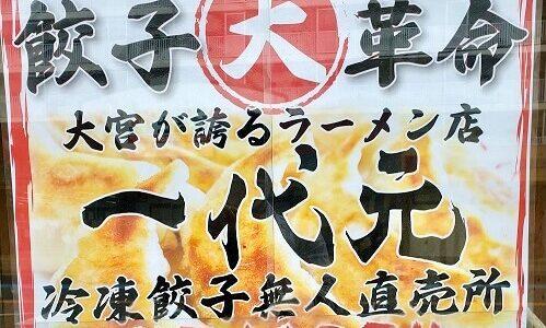 上尾市本町に一代元の餃子無人販売所が10月4日ニューオープン!