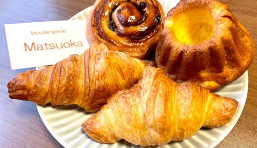 熊谷 boulangerie Matsuoka (ブーランジュリ マツオカ)で人気No.1のクロワッサンを実食!