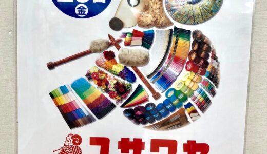 ユザワヤ まるひろ上尾店が10月29日オープン予定!駅前で手芸グッズが買える♪
