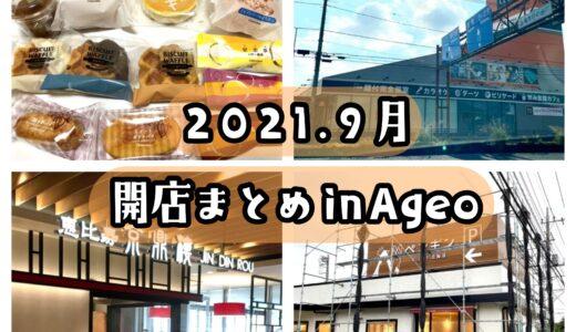 2021年9月号|上尾市周辺でニューオープンするお店&バイト情報まとめ!