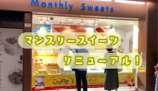 マンスリースイーツ上尾店が「コレもう食べた?」にリニューアル!惣菜も販売へ