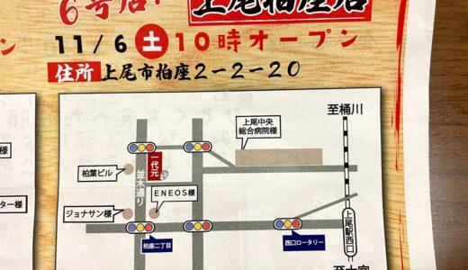 無人餃子直売所 一代元 上尾柏座店がオープン予定!埼玉に6店舗目・・勢いが止まらない!
