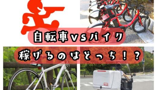 出前館配達員はバイクと自転車どちらがおすすめ?良い・悪い点を比較